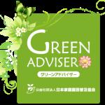 グリーンアドバイザー