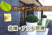花壇・プランター管理・ガーデニング・メンテナンス